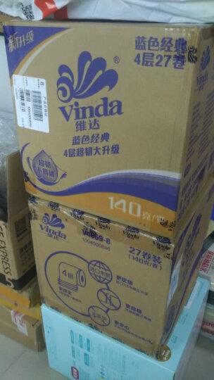 维达(Vinda) 卷纸 蓝色经典4层140g卫生纸巾*27卷(整箱销售) 晒单图