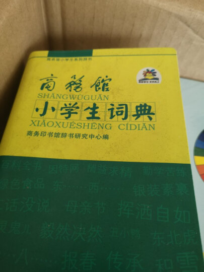 小学生标准字典(简装本) 晒单图