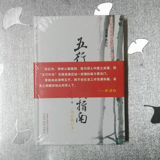 五行针灸指南(增补修订本)(精)/中医名家*学真传丛书 晒单图