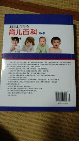 美国儿科学会育儿百科(0-5岁)(全新修订)(第5版) 晒单图