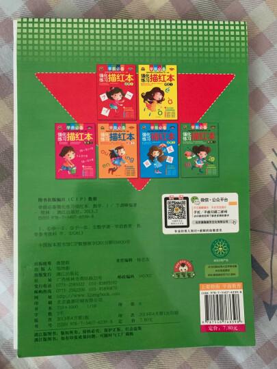宝宝蛋-幼升小强化描红练习本:数学1-2册+汉字1-2册+拼音1-2册,大开本(套装6本) 晒单图