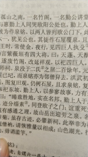 陶庵梦忆·西湖梦寻 原文+注释 中华国学经典精粹·名家诗词经典本 晒单图