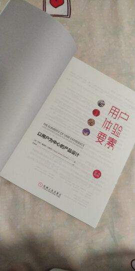 用户体验要素 以用户为中心的产品设计 原书第2版 晒单图