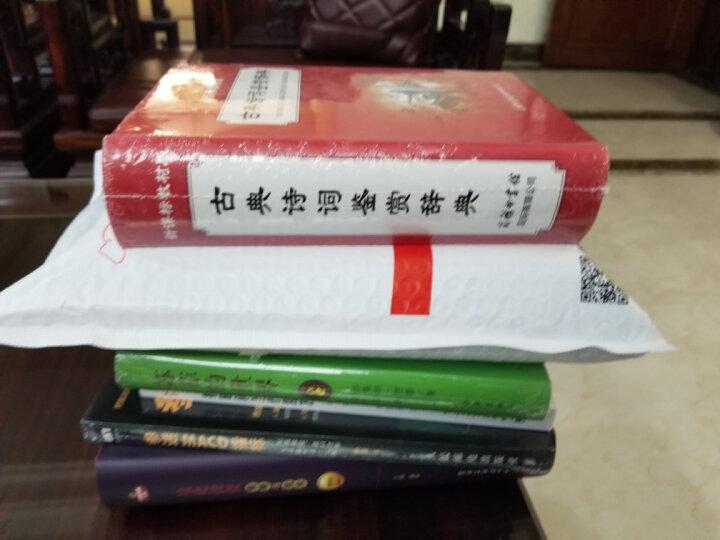 成语大词典(最新修订版 双色本) 晒单图