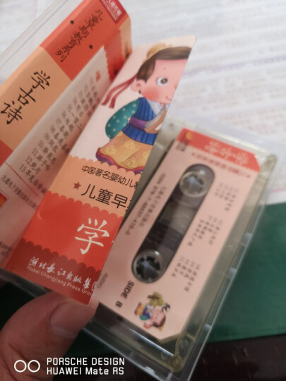 百家姓2盒磁带(赠原文诵读图表) 晒单图