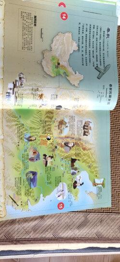 中国历史地图绘本 晒单图