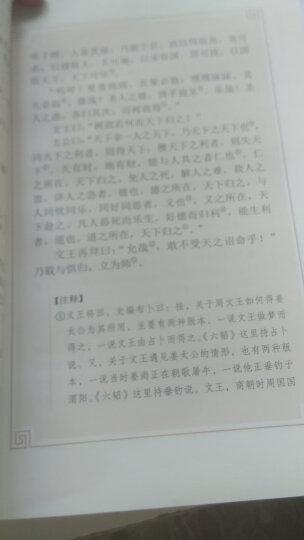 中华经典藏书12:孙子兵法·三十六计(新版)平装 晒单图