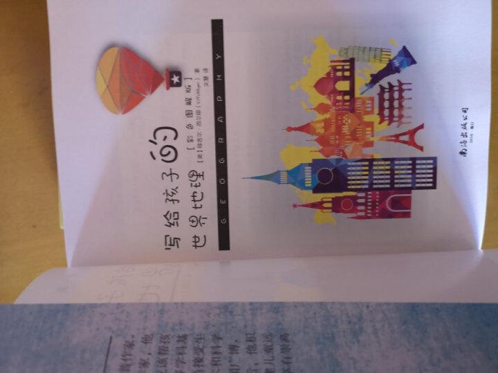 写给孩子的世界地理(彩色图解版 从儿童视角出发,带孩子饱览绚丽多彩的大千世界) 晒单图