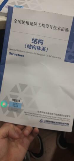 全国民用建筑工程设计技术措施:结构(结构体系)(2009年版) 晒单图