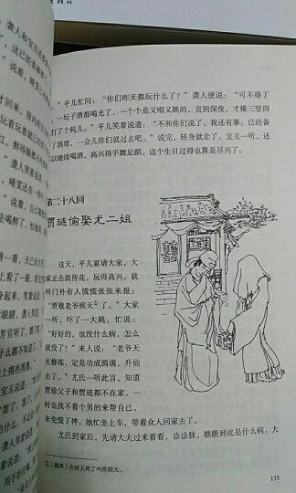 红楼梦/小书虫读经典(青少版) 晒单图