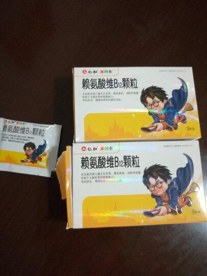 仁和 赖氨酸维B12颗粒 10g*9袋 一盒装 【到手价15元/盒】 晒单图
