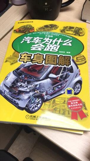 """陈总编爱车热线书系·汽车为什么会""""跑"""":图解汽车构造与原理(第2版) 晒单图"""
