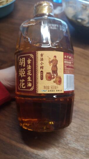 胡姬花 食用油 压榨 古法小榨 花生油 900ml 晒单图