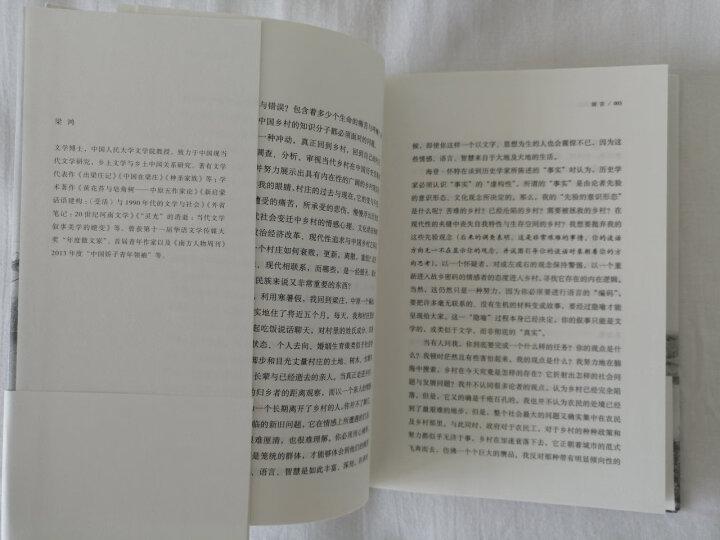 中国在梁庄(精装新版) 晒单图
