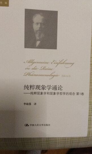 纯粹现象学通论:纯粹现象学和现象学哲学的观念 第1卷(胡塞尔著作集 第2卷) 晒单图