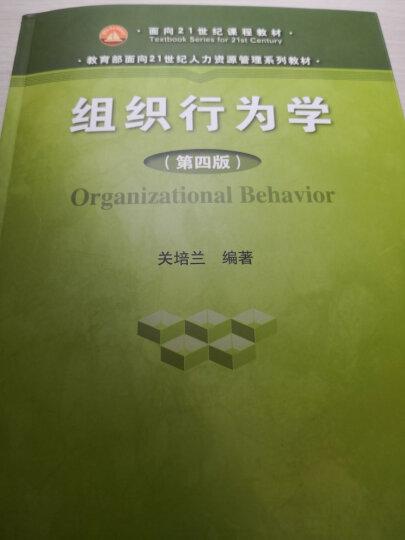 组织行为学(第四版) 晒单图