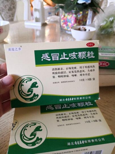 连乡 感冒止咳颗粒 10g*9袋 清热解表 止咳化痰 风热感冒药  咽喉肿痛 晒单图