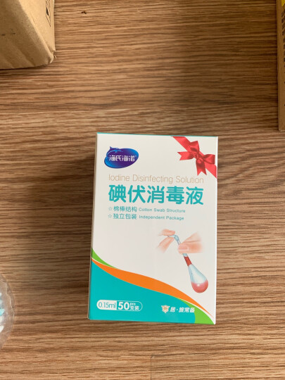 海氏海诺 医用酒精棉球 消毒棉球 30枚*3盒(每盒内含镊子) 晒单图