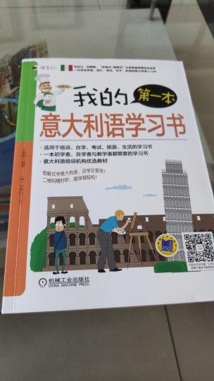 我的第一本意大利语学习书 晒单图