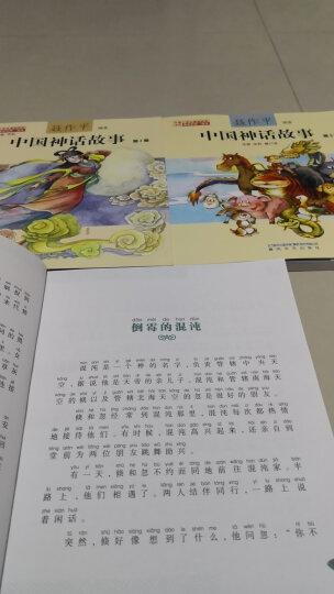 希腊神话故事(套装4册)(中国小学生基础阅读书目推荐版本) 晒单图