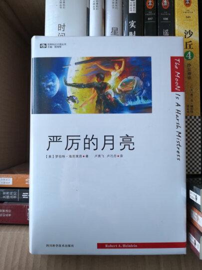 世界科幻大师丛书:异乡异客 晒单图