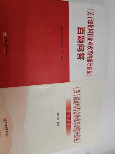关于深化国有企业改革的指导意见百题问答+关于深化国有企业改革的指导意见学习读本(套装共2册) 晒单图
