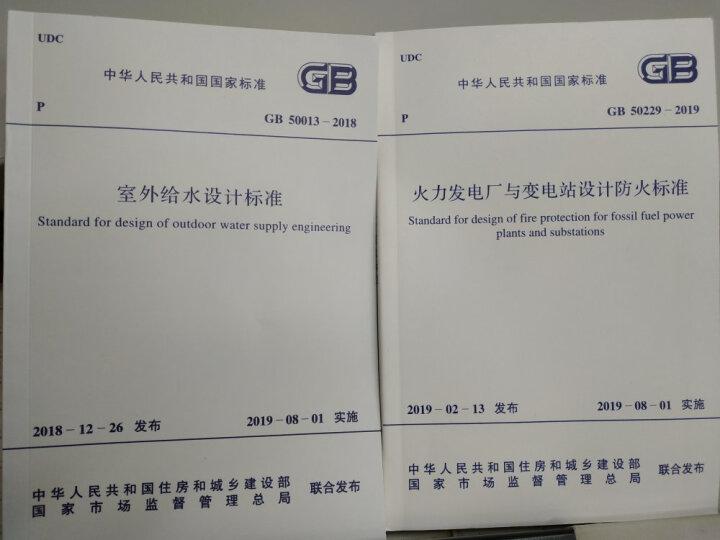 GB50013-2018室外给水设计标准 晒单图