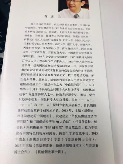 """中国的坎:如何跨越""""中等收入陷阱""""(2016中国好书) 晒单图"""