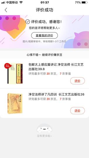正版净空法师讲了凡四训  长江文艺出版社26 晒单图