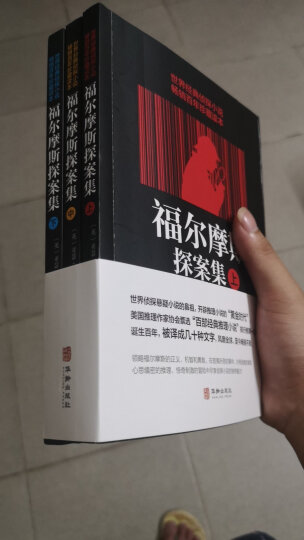 福尔摩斯探案全集3册 青少版世界经典推理故事 青少年正版悬疑推理侦探小说 晒单图