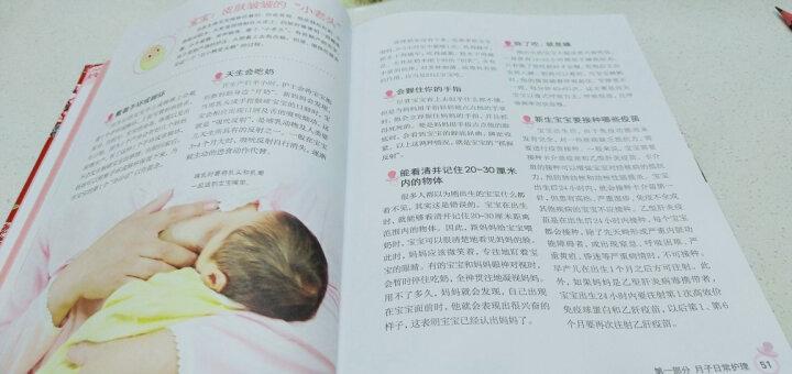 坐月子新生儿护理1000问 晒单图
