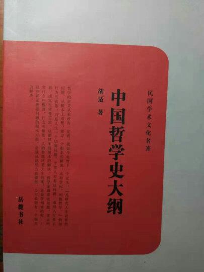 民国学术文化名著:中国哲学史大纲 晒单图