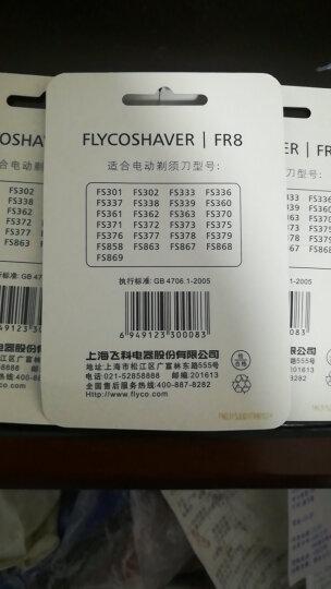 飞科(FLYCO)FR8刀网 晒单图
