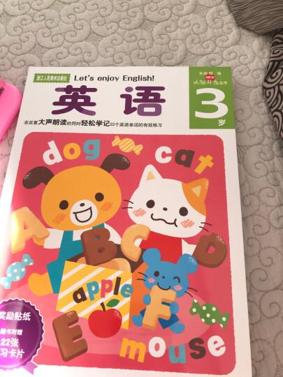 多湖辉新头脑开发丛书:4岁系列(套装共8册) 晒单图