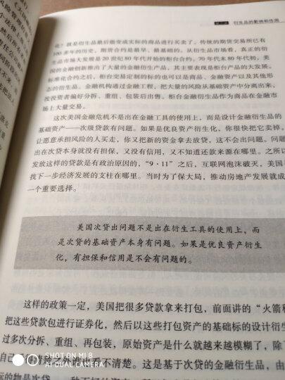 未来十年:中国经济的转型与突破 中信出版社图书 晒单图