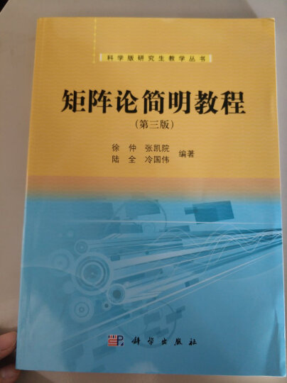 研究生教学丛书:现代数值分析方法(科学版) 晒单图