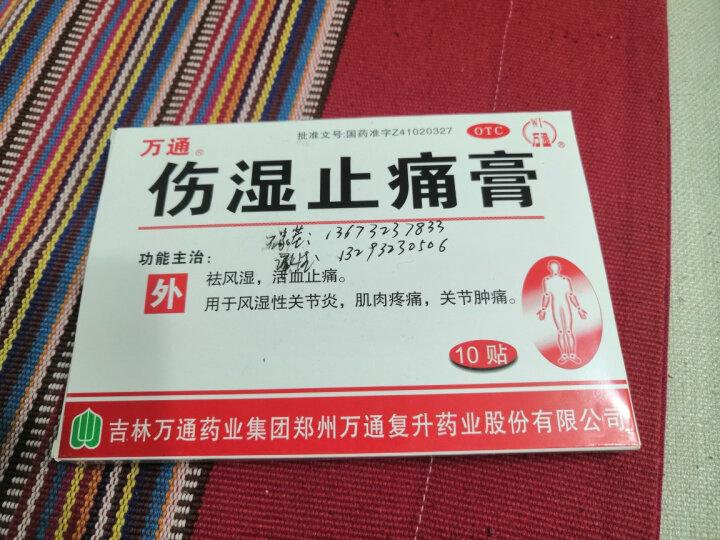 万通 伤湿止痛膏 10贴祛风湿 活血止痛 治疗扭伤 贴膏 膏药贴 晒单图