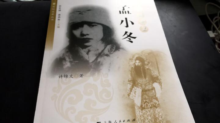 菊坛名家丛书·梨园冬皇:孟小冬 晒单图