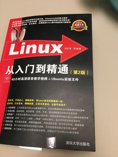 Linux从入门到精通(第2版 附光盘) 晒单图