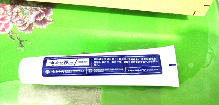 云南白药 环保牙膏4支装 益生菌 (晨露100g×2+益优冰柠105g+益优薄荷105g+环保购物袋)新老包装随机发货 晒单图