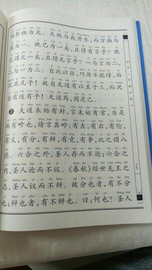 儿童中国文化导读:老子庄子选(注音版) 晒单图