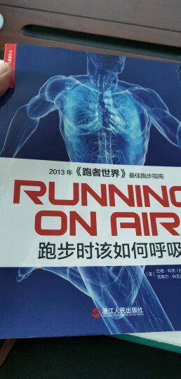 跑步时该如何呼吸 晒单图
