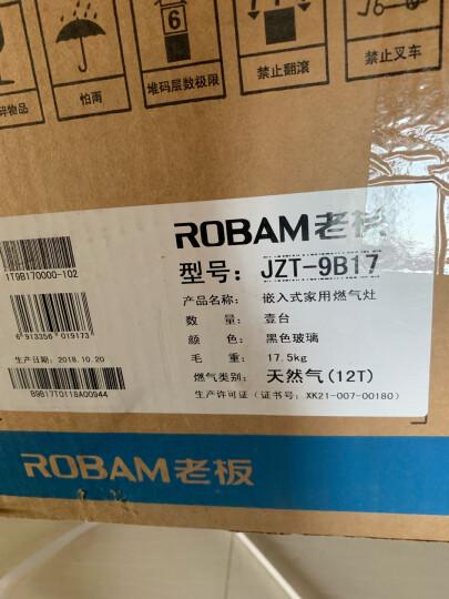 老板(Robam) 嵌入式燃气灶单品灶具9B17 天然气 晒单图