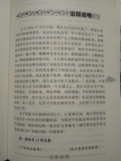 现代著名老中医名著重刊丛书(第五辑)·小儿诊法要义 晒单图