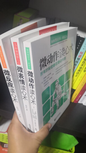微动作、微表情、微反应读心术(套装共3册) 晒单图