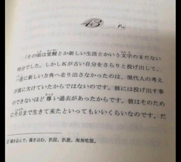 心(日汉对照全译本) 晒单图
