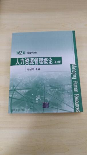 人力资源管理概论(第3版) 晒单图