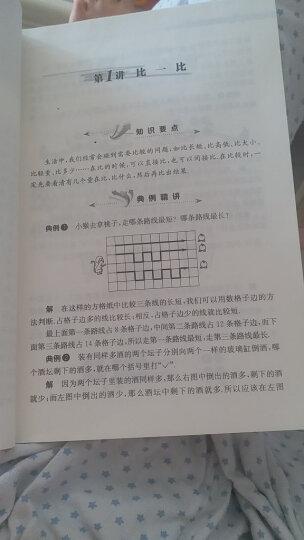 奥数精讲与测试(二年级) 晒单图