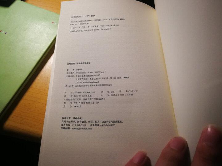 文化苦旅(精装插图珍藏版) 晒单图
