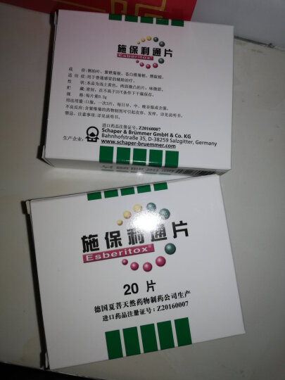 Esberitox 施保利通片 0.3g*20片/盒 晒单图